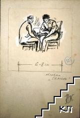 """Илюстрация за обложка на книга """"Самсон"""" Казимеж Брандис"""