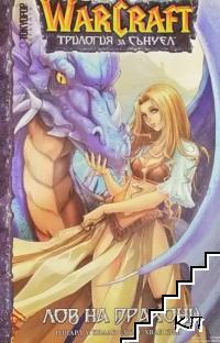 WarCraft. Трилогия за Сънуел. Том 1: Лов на дракони