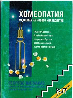 Хомеопатия. Медицина на новото хилядолетие