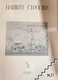Нашите строежи. Бр. 5 / 1949