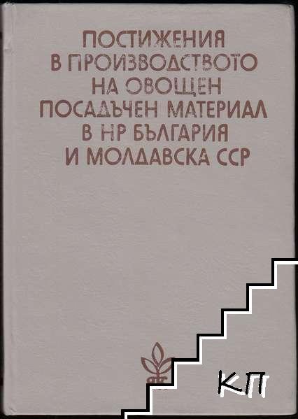 Постижения в производството на овощен посадъчен материал в НР България и Молдавска ССР