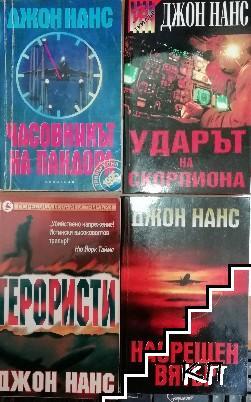 Джон Нанс. Комплект от 4 книги