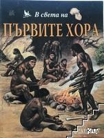 В света на първите хора