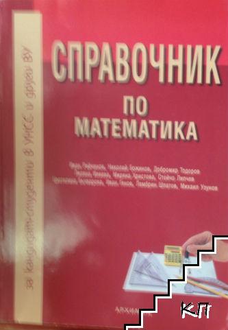Справочник по математика за кандидат-студенти в УНСС и други ВУЗ