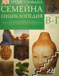 Илюстрована семейна енциклопедия. Том 3: В-Г