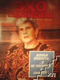 Эхо планеты. Бр. 48-49 / 1990