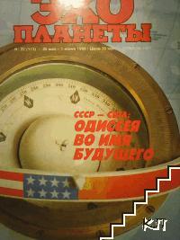 Эхо-Планеты. Бр. 22 / 1990