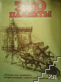 Эхо планеты. Бр. 46-47 / 1990
