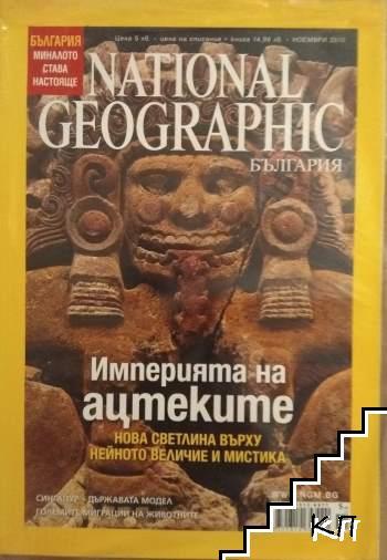 National Geographic - България. Август-ноември / 2010