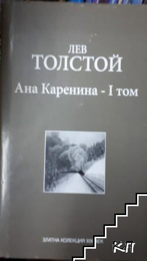 Ана Каренина. Том 1