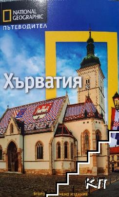 National geographic: Хърватия