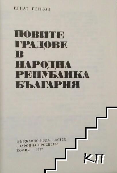 Новите градове в Народна република България (Допълнителна снимка 1)