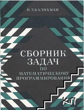 Сборник задач по математическому программированию