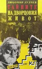 Тайните на дворцовия живот: Дневник (1938-1944)