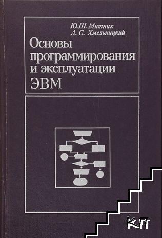 Основы программирования и эксплуатации ЭВМ