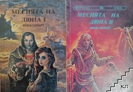 Месията на Дюна. Книга 1-2