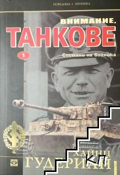 Внимание, танкове. Книга 1-2