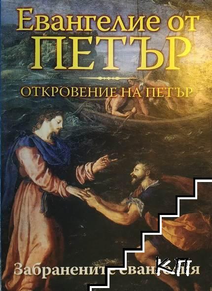 Евангелие от Петър. Откровение на Петър