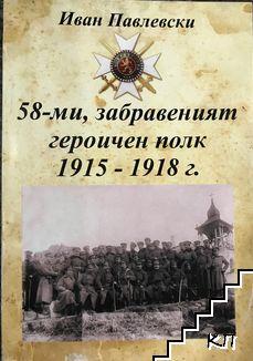 58-ми, забравеният героичен полк 1915-1918 г.
