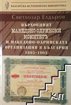 Върховният Македоно-Одрински комитетъ и Македоно-Одринската организация в България 1895-1903