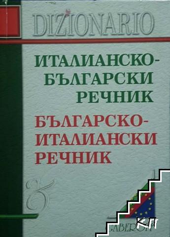 Италианско-български речник / Българско-италиански речник