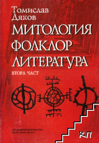 Митология, фолклор, литература. Част 2