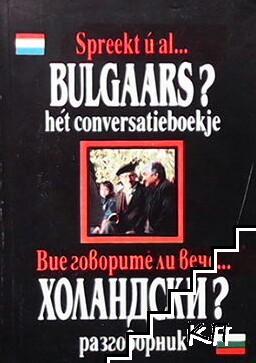 Вие говорите ли вече... Холандски?