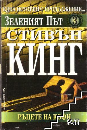 Зеленият път. Част 3: Ръцете на Кофи