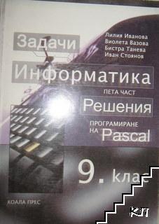 """Задачи по информатика за 9. клас. Част 5: Решения на задачите от """"Програмиране на Pascal"""""""