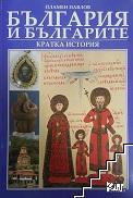 България и българите