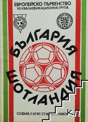 България-Шотландия: Европейска квалификация