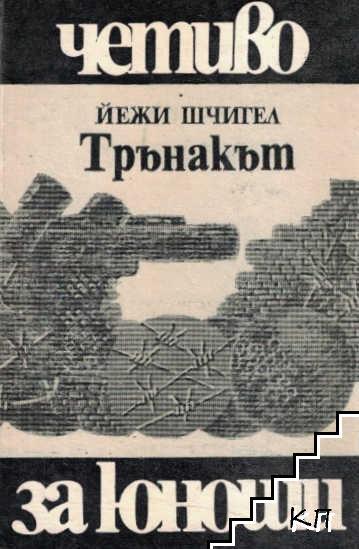 Трънакът