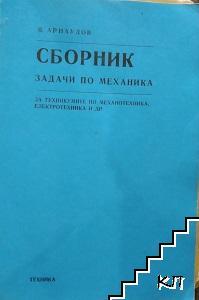 Сборник задачи по механика