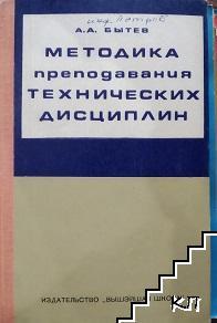 Методика преподавания технических дисциплин