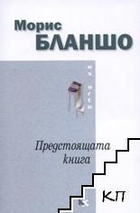 Предстоящата книга