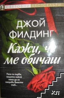 Кажи, че ме обичаш