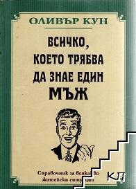 Всичко, което трябва да знае един мъж