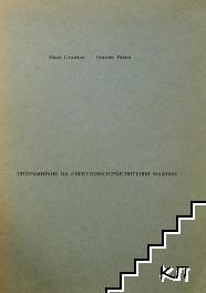 Програмиране на електронноизчислителни машини