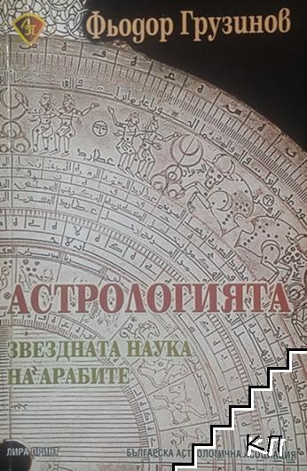 Астрологията - звездната наука на арабите