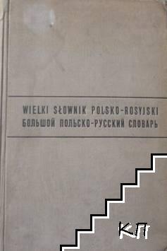 Большой польско-русский словарь