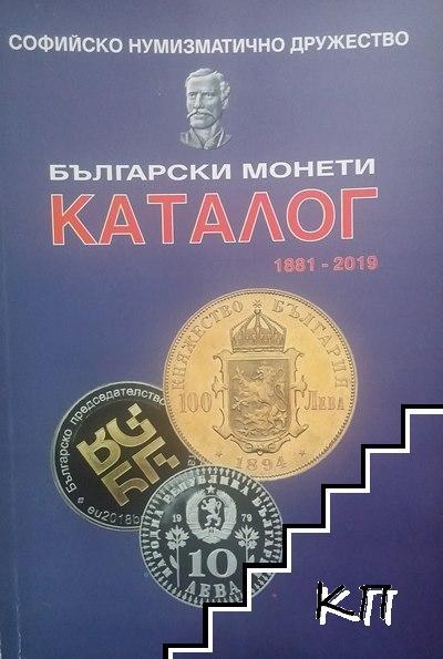 Каталог на българските монети 1881-2019 / Catalogue of Bulgarian Coins 1881-2019