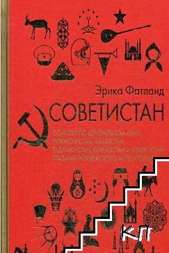 Советистан