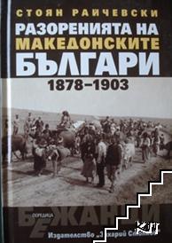 Разоренията на македонските българи 1878-1903