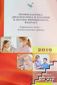 Профилактика, диагностика и терапия в детско-юношеската възраст