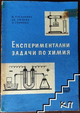 Експериментални задачи по химия