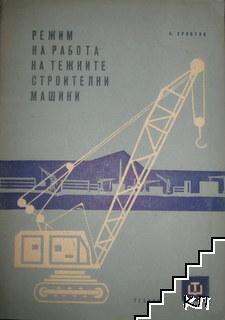 Режим на работа на тежки строителни машини