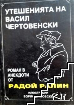 Утешенията на Васил Чертовенски