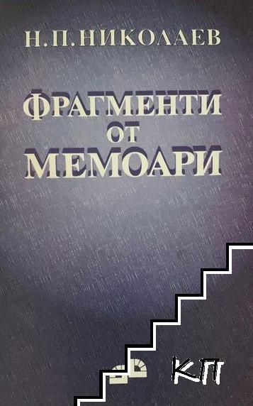 Фрагменти от мемоари