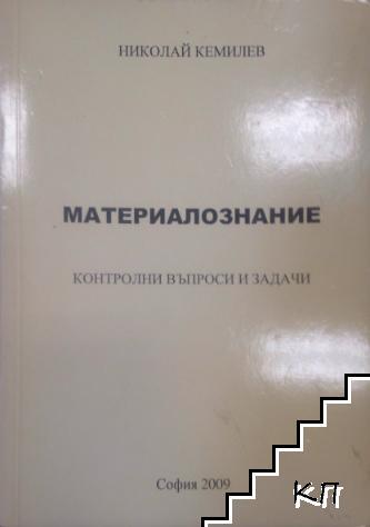 Материалознание - контролни въпроси и задачи