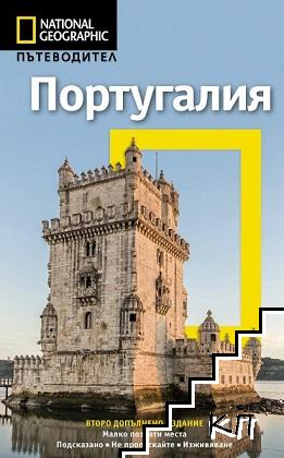 National Geographic Пътеводител: Португалия